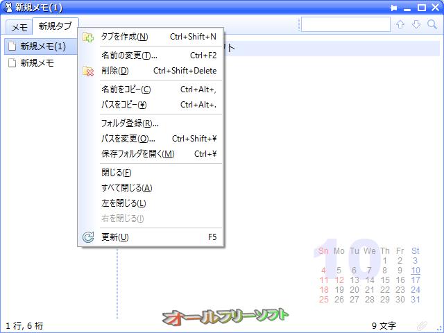 CatMemoNote--タブ上で右クリック--オールフリーソフト