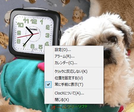 ClocX--右クリックメニュー--オールフリーソフト