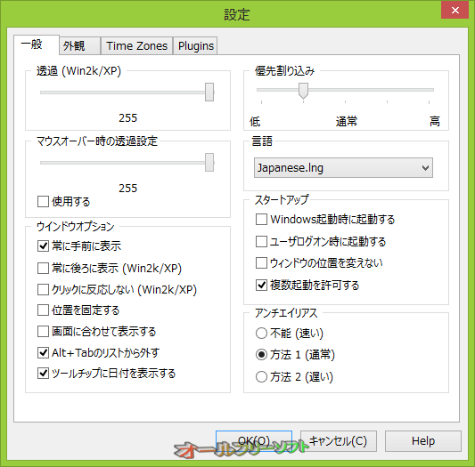 ClocX--設定/一般--オールフリーソフト