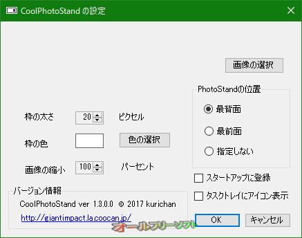 CoolPhotoStand--オールフリーソフト