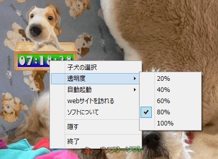 Cute Puppy Clock--右クリックメニュー--オールフリーソフト