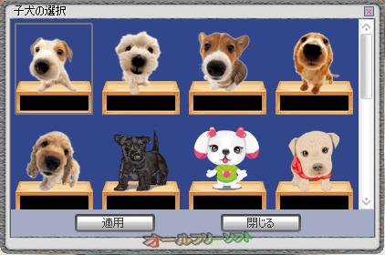 Cute Puppy Clock--子犬の選択--オールフリーソフト