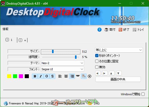 DesktopDigitalClock--メインウィンドウ--オールフリーソフト