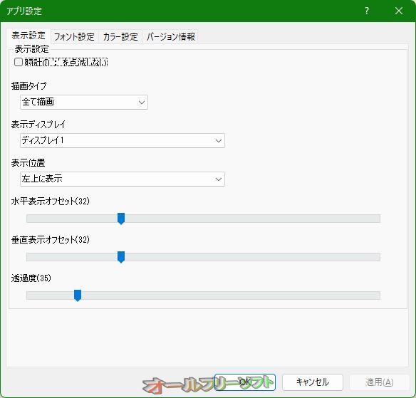 FavDesktopClock--設定/表示設定--オールフリーソフト