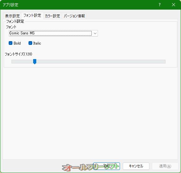 FavDesktopClock--設定/フォント設定--オールフリーソフト