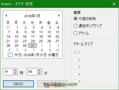 fusenc--オールフリーソフト