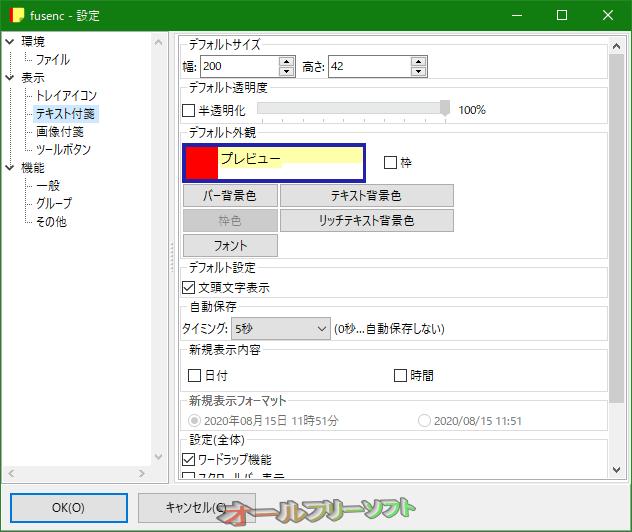 fusenc--設定/一般--オールフリーソフト