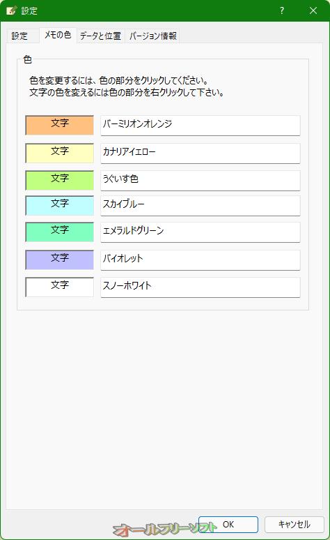 Fy Memo--メモの色--オールフリーソフト