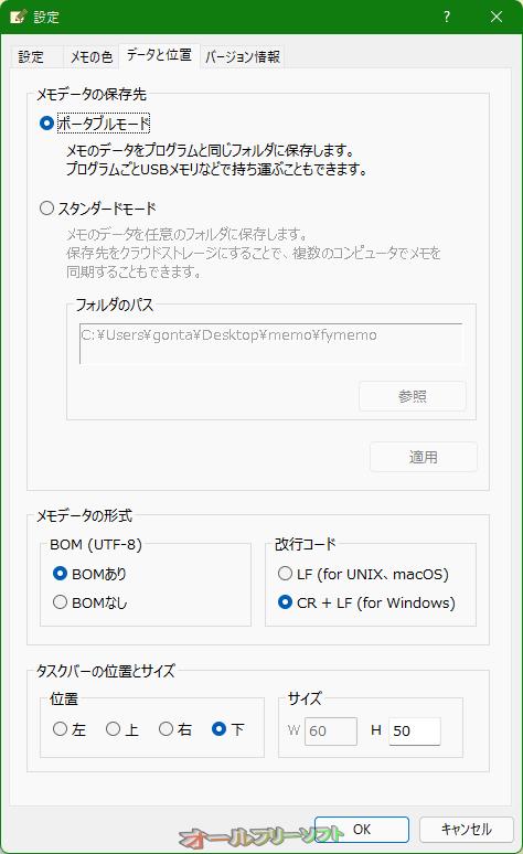 Fy Memo--保存先--オールフリーソフト