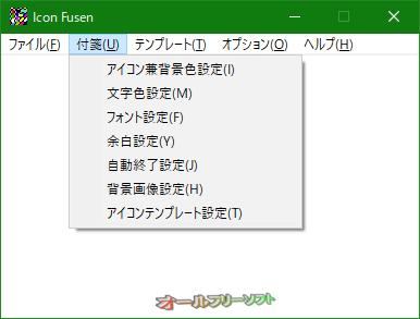 Icon Fusen--オールフリーソフト