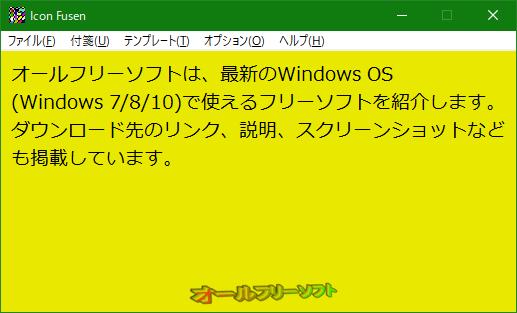 Icon Fusen--入力後--オールフリーソフト