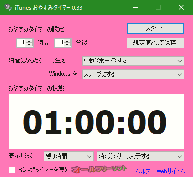 iTunes おやすみタイマー--起動時の画面--オールフリーソフト