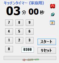 キッチンタイマー(家庭用)--タイマー--オールフリーソフト