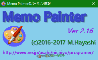 Memo Painter--バージョン情報--オールフリーソフト