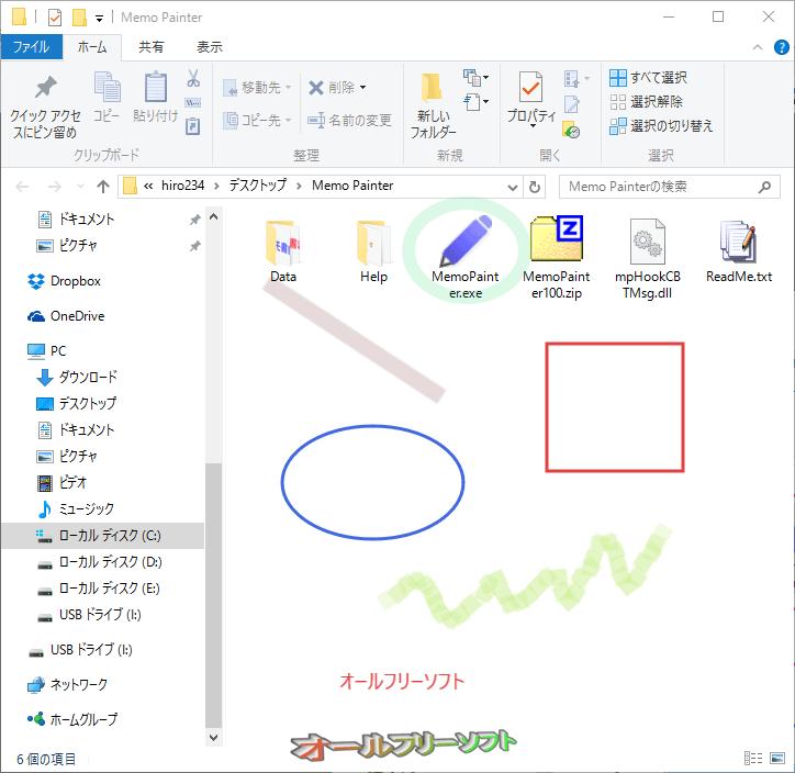 Memo Painter--メモ--オールフリーソフト