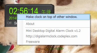 Mini Desktop Digital Alarm Clock--右クリックメニュー--オールフリーソフト