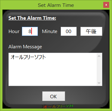 Mini Desktop Digital Alarm Clock--Set Alarm Time--オールフリーソフト