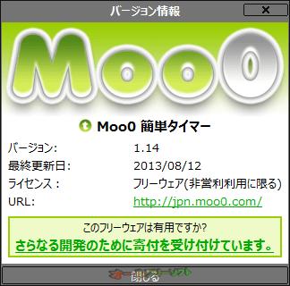 Moo0 簡単タイマー--バーション情報--オールフリーソフト