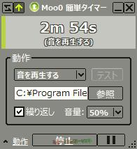 Moo0 簡単タイマー--タイマー動作中--オールフリーソフト