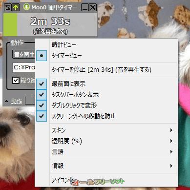 Moo0 簡単タイマー--右クリックメニュー--オールフリーソフト