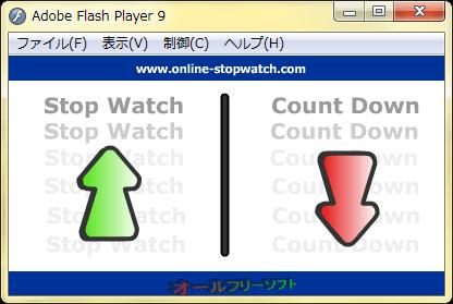 online-stopwatch--起動時の画面--オールフリーソフト