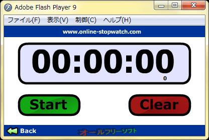 online-stopwatch--ストップウォッチ--オールフリーソフト