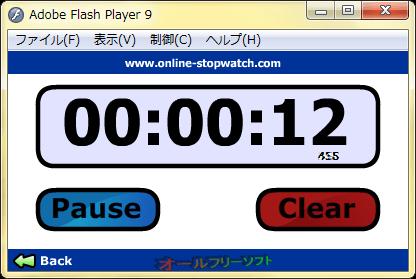 online-stopwatch--ストップウォッチ/測定中--オールフリーソフト