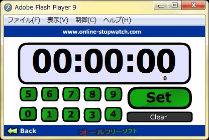 online-stopwatch--タイマー--オールフリーソフト
