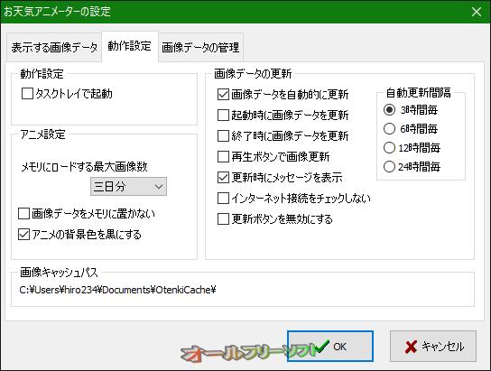お天気アニメーター--設定/動作設定--オールフリーソフト