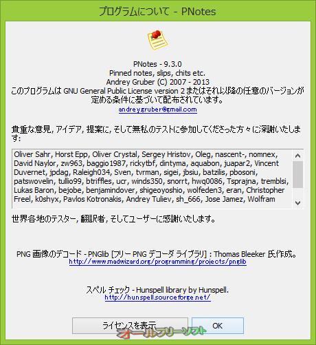 PNotes--PNotesについて--オールフリーソフト