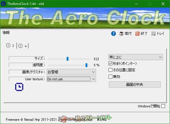 TheAeroClock--メインウィンドウ--オールフリーソフト