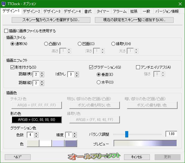 TTClock--デザイン-1--オールフリーソフト