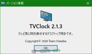 TVClock--バージョン情報--オールフリーソフト