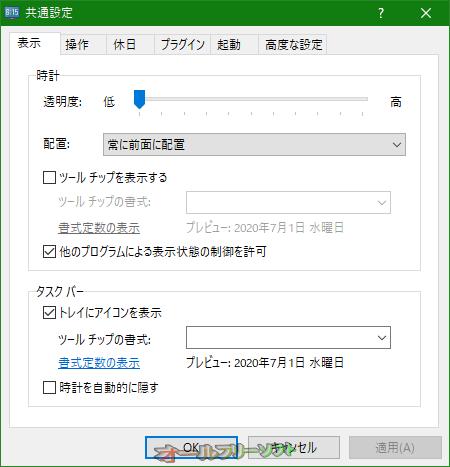 TVClock--共通設定/表示--オールフリーソフト