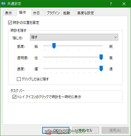 TVClock--共通設定/操作--オールフリーソフト