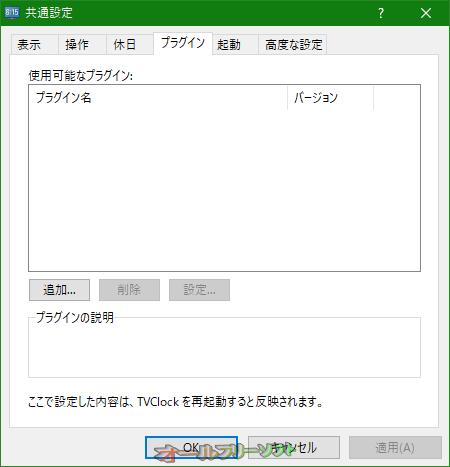 TVClock--プラグイン--オールフリーソフト