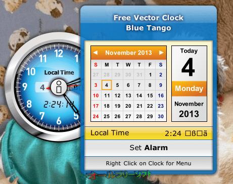 Vector Clocks--情報表示--オールフリーソフト