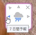 お天気状況--オールフリーソフト