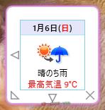 お天気状況--1日分--オールフリーソフト
