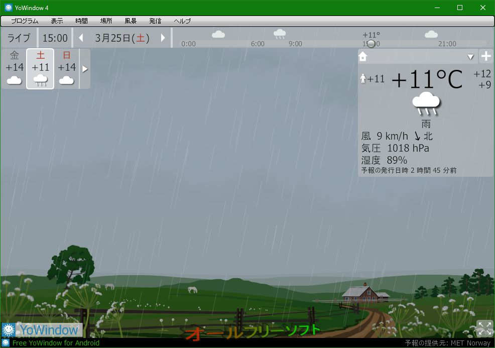 YoWindow--起動時の画面/雨の日--オールフリーソフト