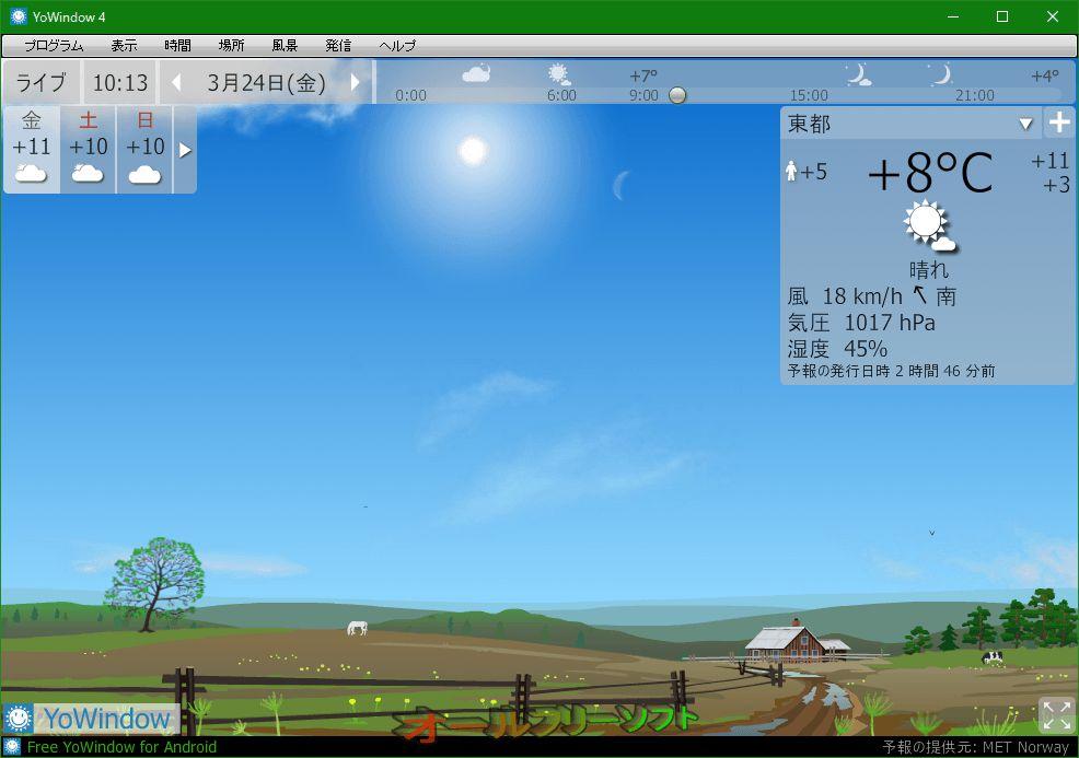 YoWindow--晴れた日--オールフリーソフト