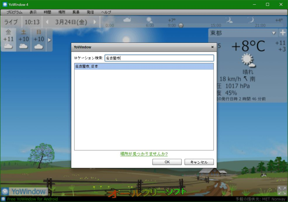 YoWindow--場所(location)の設定--オールフリーソフト