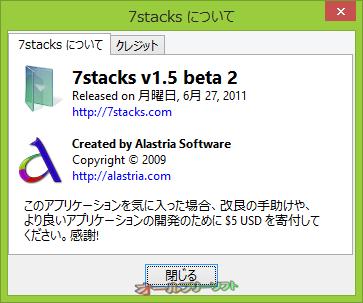 7stacks--7stackについて--オールフリーソフト
