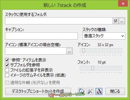 7stacks--新しい 7stack の作成--オールフリーソフト
