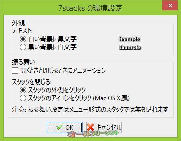 7stacks--環境設定--オールフリーソフト
