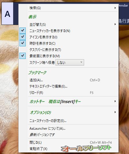 AaLauncher--メニュー--オールフリーソフト