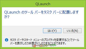 Aero QLaunch--インストール後--オールフリーソフト