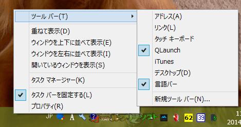 Aero QLaunch--右クリックメニュー--オールフリーソフト