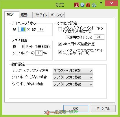 Asroc=Launcher 2nd--設定-オールフリーソフト