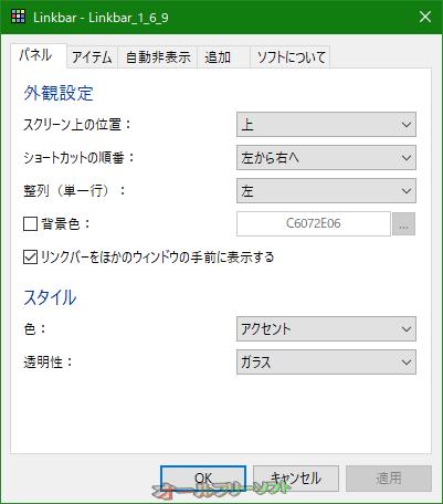 Linkbar--オプション/外観設定--オールフリーソフト